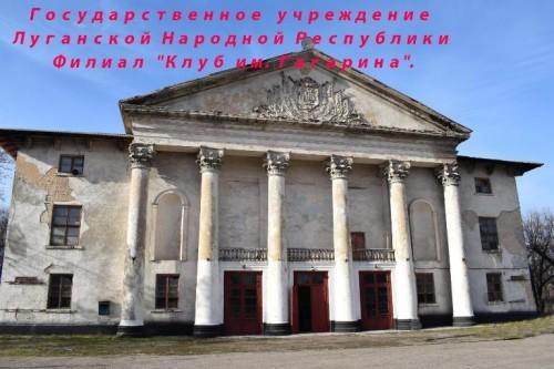 20 клуб им. Гагарина