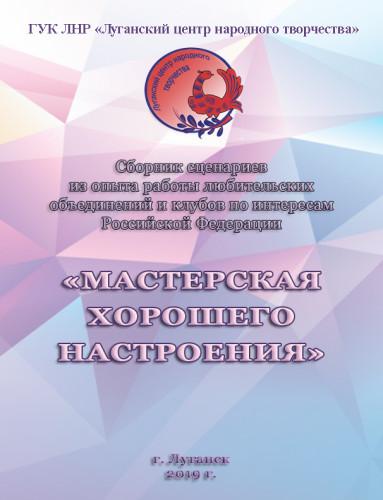 Обложка для сборника сценариев по любит 01